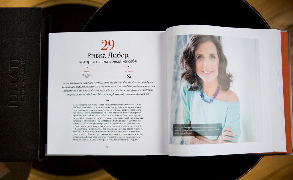 birthday-boudoir-photoshoot-age-of-happiness-book-juliati-photography-women-over-50